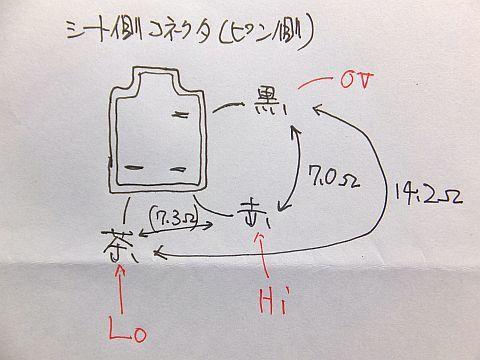 VMGレヴォーグ 純正シート ヒーター電流測定_e0146484_15081927.jpg