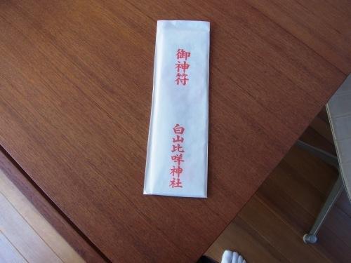 神社のお札を_f0191999_14553243.jpg