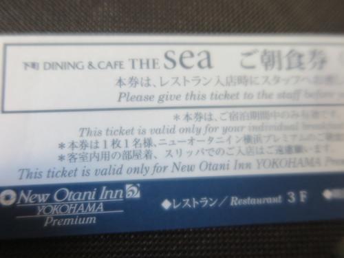 ニューオータニイン横浜プレミアム3階レストラン❝THE SEA❞の朝食_c0075701_11482100.jpg