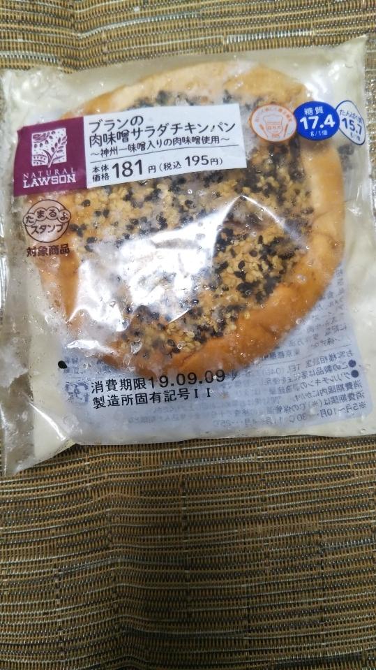ブランの肉味噌サラダチキンパン_f0076001_21444356.jpg
