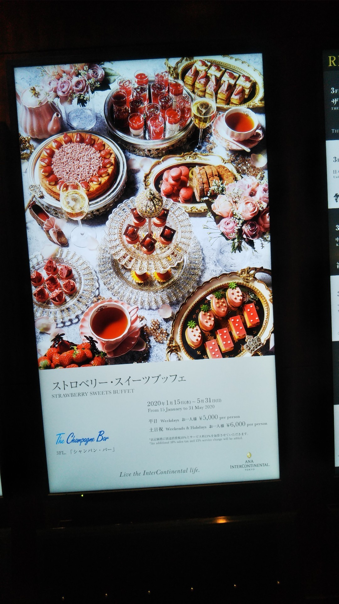 ANAインターコンチネンタルホテル東京 シャンパン・バー チョコレート・スイーツブッフェ_f0076001_22035896.jpg