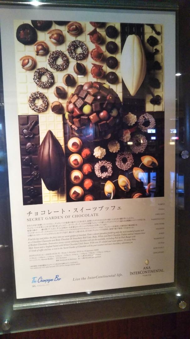 ANAインターコンチネンタルホテル東京 シャンパン・バー チョコレート・スイーツブッフェ_f0076001_22430357.jpg