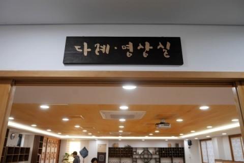 2019年 歳納め大邱 ⑦韓国伝統文化体験館で茶道体験_a0140305_02012154.jpg