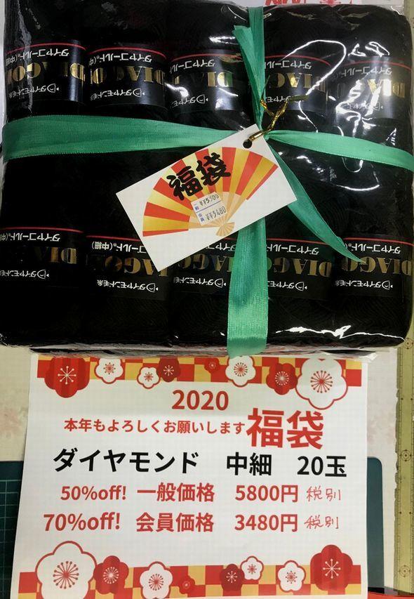 【福袋2020】ダイヤモンド中細 黒_d0156706_17234609.jpg