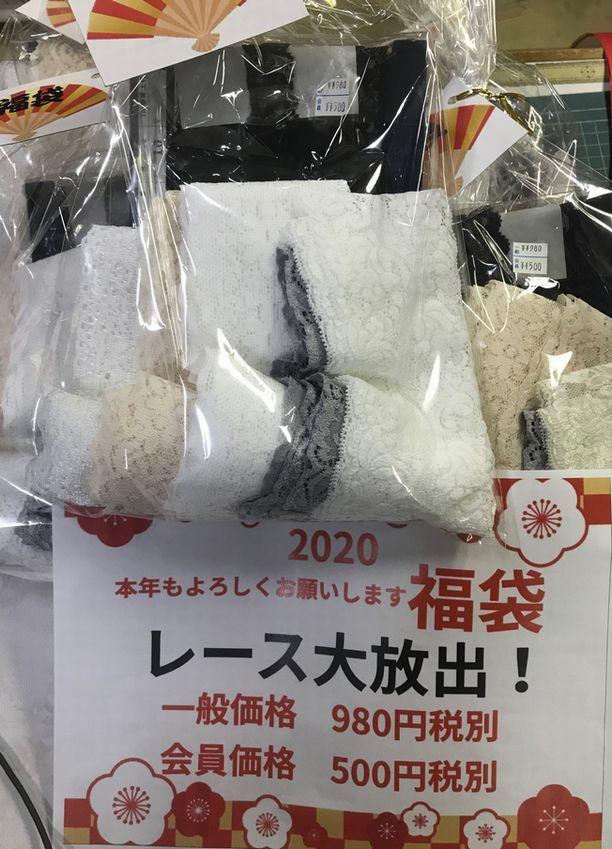 【福袋2020】レースいろいろ取り合わせ_d0156706_18135026.jpg