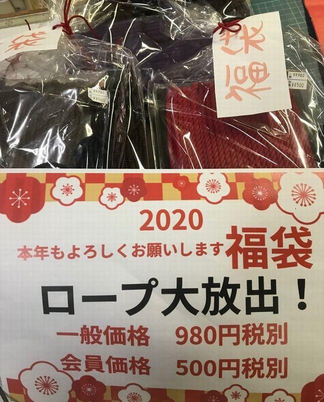 【福袋2020】ロープ詰め合わせ_d0156706_18241473.jpg
