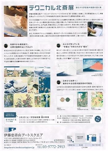 テクニカル北斎展_f0364509_20480346.jpg