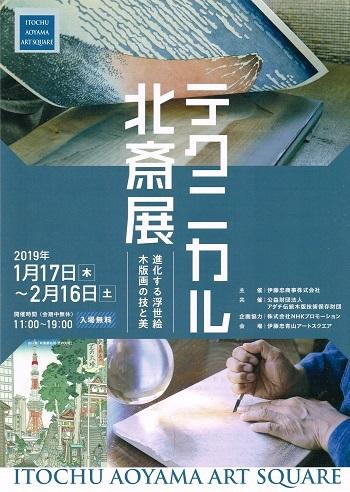 テクニカル北斎展_f0364509_20480744.jpg