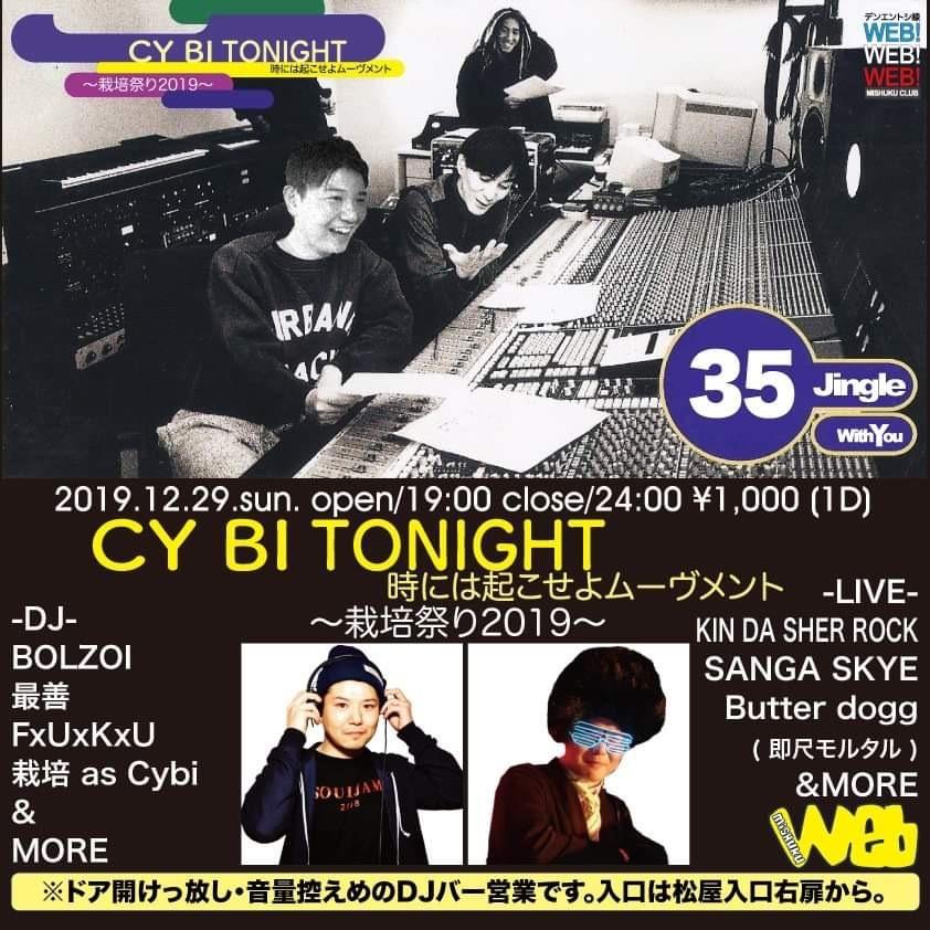19/12/29(sun) CY-BI TONIGHT 時には起こせよムーヴメント @三宿Web_a0262614_17012785.jpeg