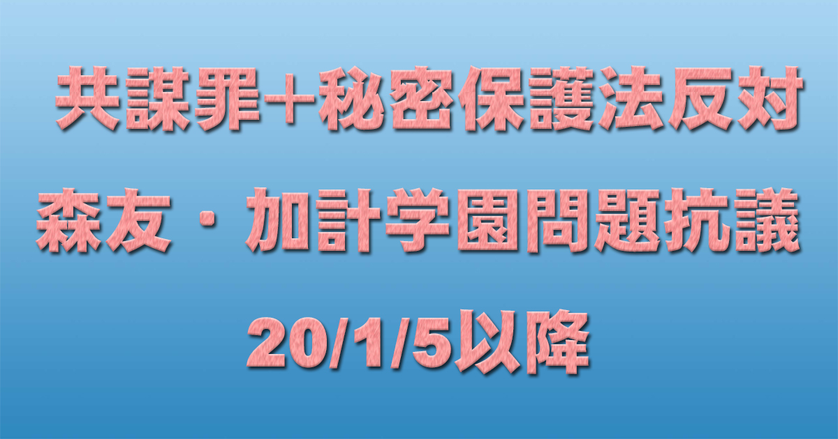 共謀罪+秘密保護法反対イベント+森友・加計学園問題抗議20/1/5以降_c0241022_15053794.jpg