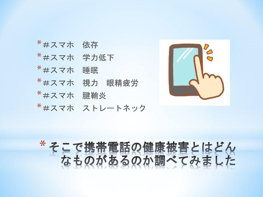 携帯電話使用と健康影響の関連_c0035230_09033163.jpg