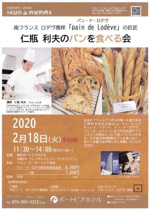 仁瓶利夫のパンを食べる会_f0246836_16312154.jpg