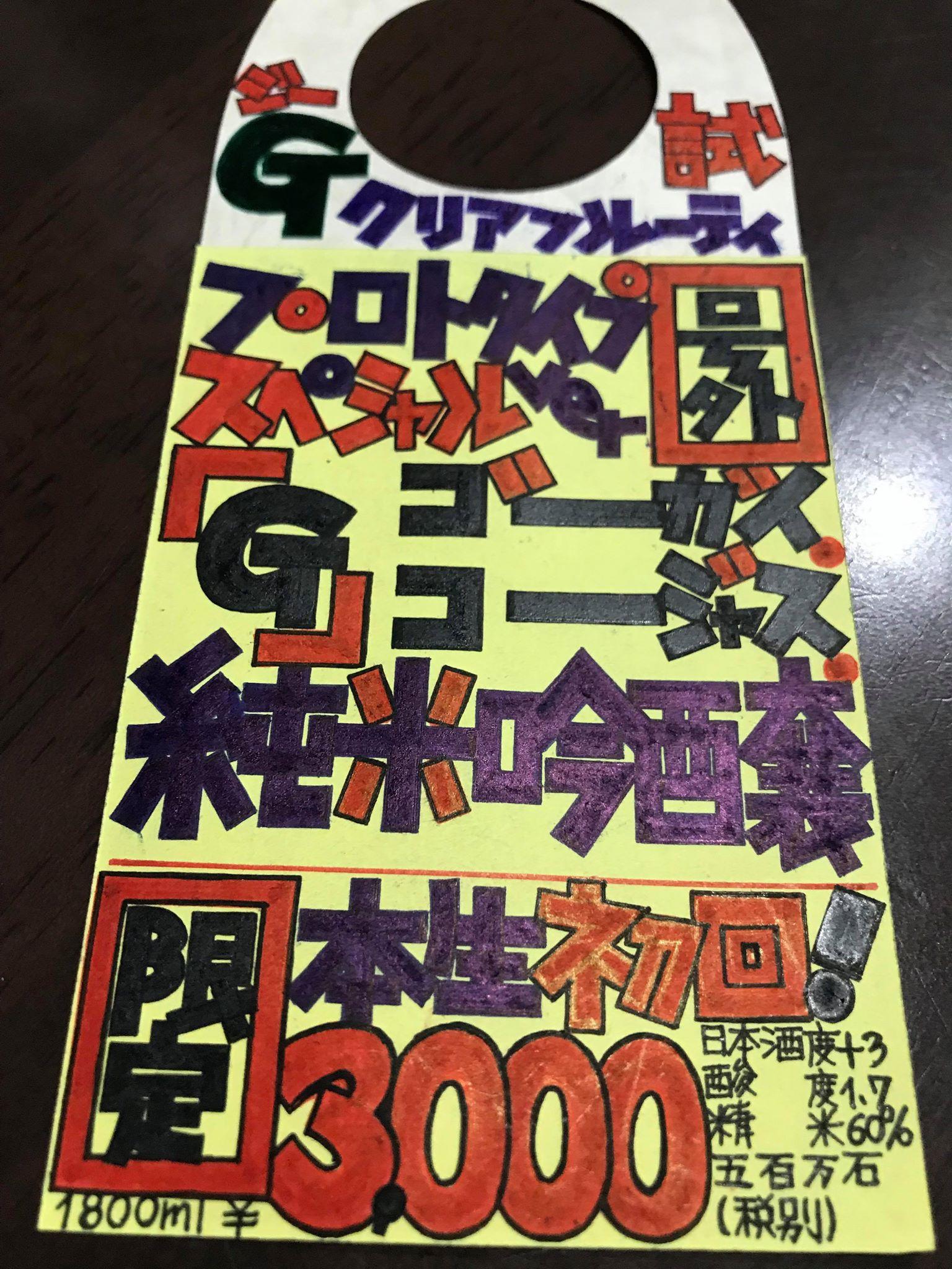 【日本酒】KING OF MODERN LIGHT Prototype 『G』純米吟醸 無濾過生原酒 限定 新酒令和1BY🆕_e0173738_1411508.jpg