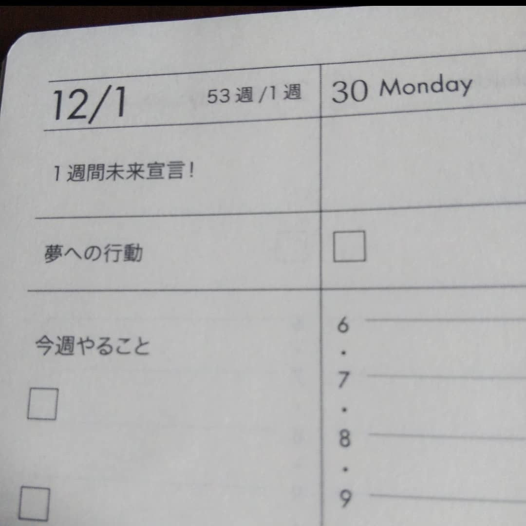 191229 第53/第1週の手帳タイムを取ろう!_f0164842_12320602.jpg
