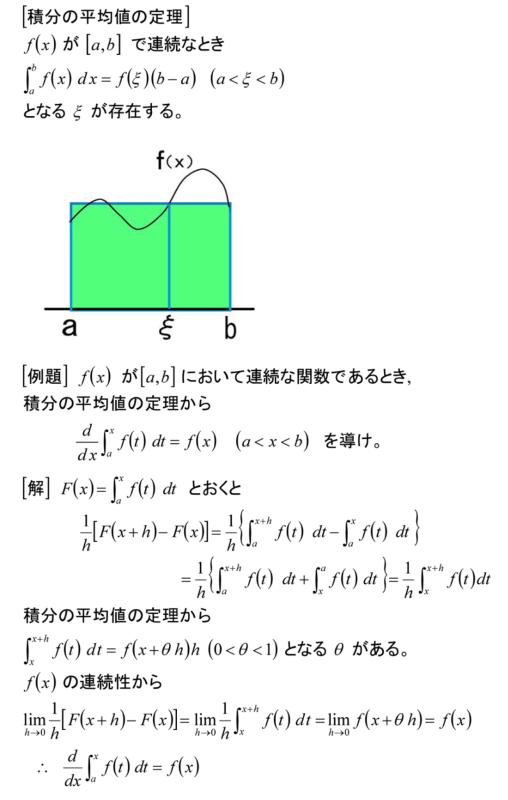 定理 平均 値 の