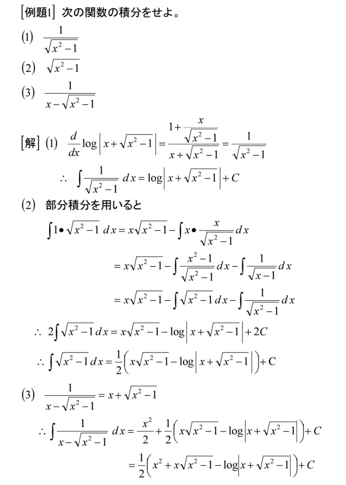 解析学演習《29》不定積分 : 齊藤数学教室、算数オリンピックから大学 ...