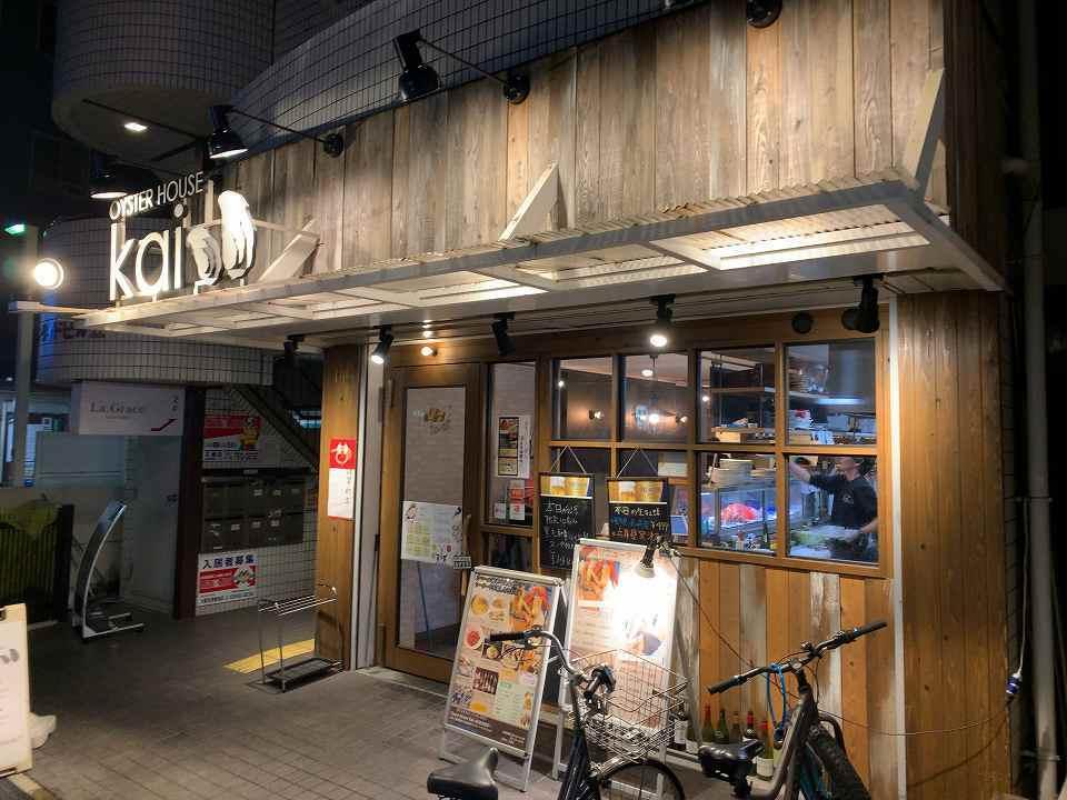 蛍池の牡蠣とシーフード料理「Oyster house Kai」_e0173645_23242439.jpg