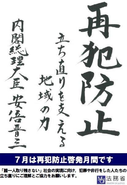 安部晋三首相の新発見(特ダネよ)_e0041047_06140585.jpg