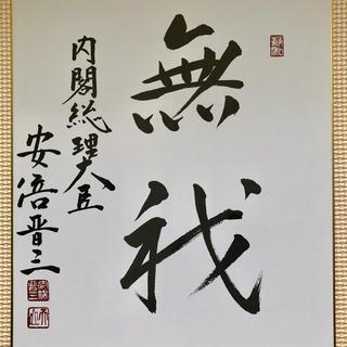 安部晋三首相の新発見(特ダネよ)_e0041047_06304595.jpg