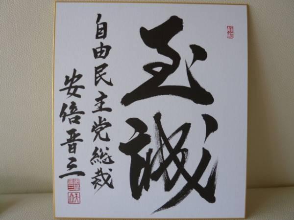 安部晋三首相の新発見(特ダネよ)_e0041047_06425892.jpg