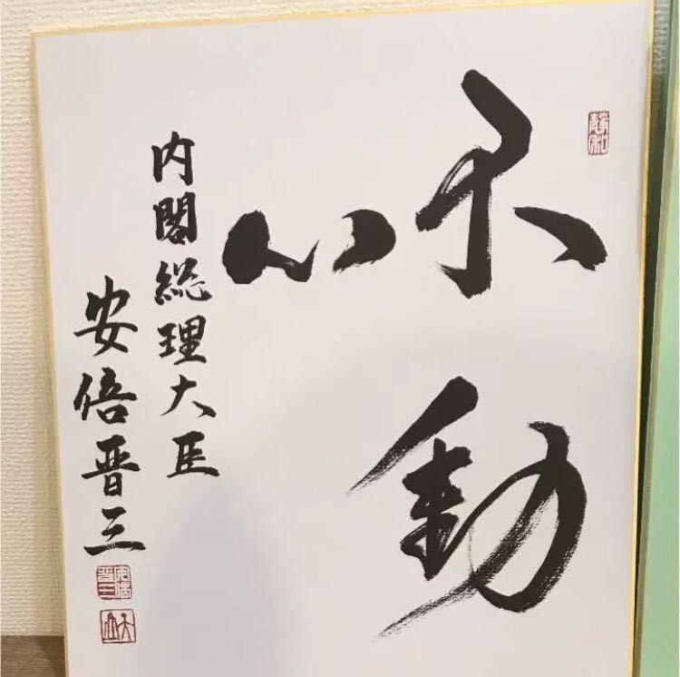 安部晋三首相の新発見(特ダネよ)_e0041047_06514280.jpg