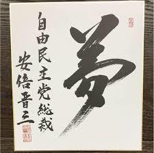 安部晋三首相の新発見(特ダネよ)_e0041047_06515111.jpg