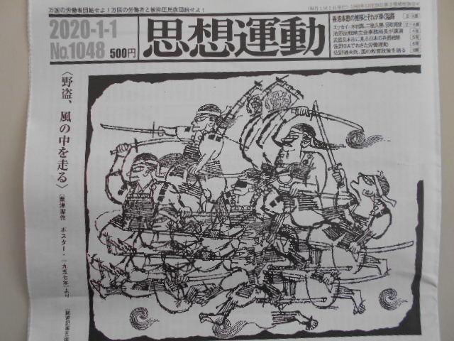 民営・郵政の迷走に・・ 『思想運動』新年号掲載文_b0050651_08241267.jpg