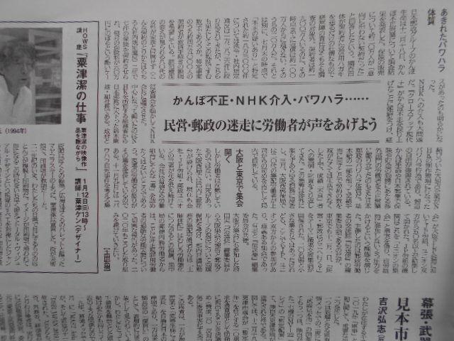 民営・郵政の迷走に・・ 『思想運動』新年号掲載文_b0050651_08242960.jpg