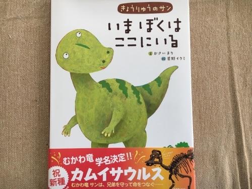 カムイサウルス~わくわく^^恐竜博'19_e0326953_19410806.jpg