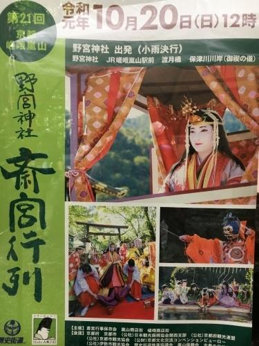 京都の旅\'19Ⅵ 京都秋の旅 その2_e0326953_20050822.jpg