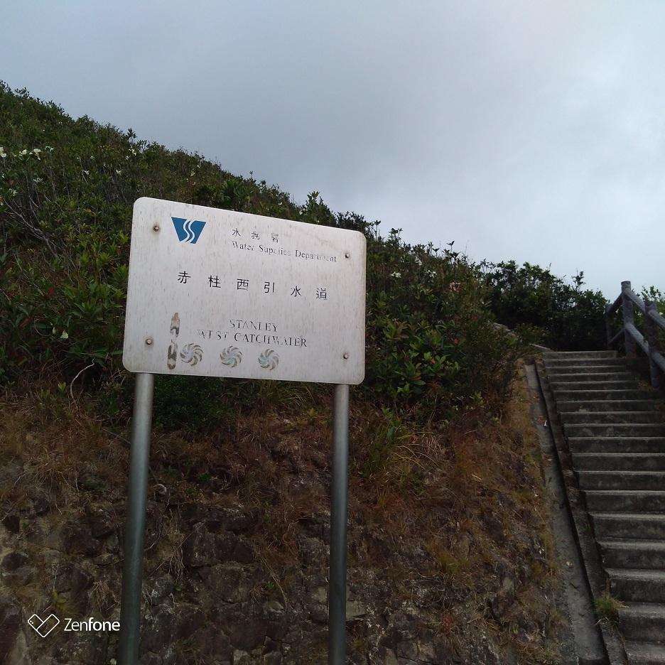 香港のハイキングコース~ウィルソントレイル_e0401354_12551966.jpg