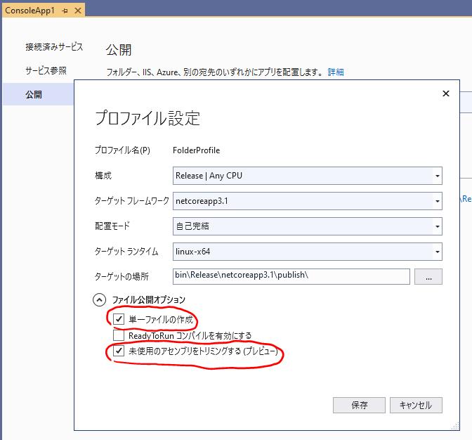 .NET Core 3.0 の単一実行可能ファイル生成を手なずける_d0079457_12190885.png
