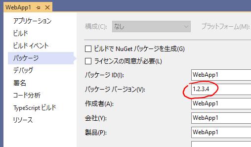 ASP.NET Core + Angular の組み合わせの Web アプリで、Angular 側にもアプリ自身のバージョン番号を埋め込む_d0079457_13462702.png