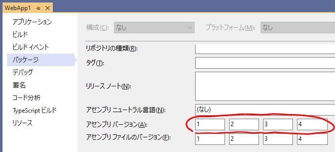 ASP.NET Core + Angular の組み合わせの Web アプリで、Angular 側にもアプリ自身のバージョン番号を埋め込む_d0079457_13485257.png