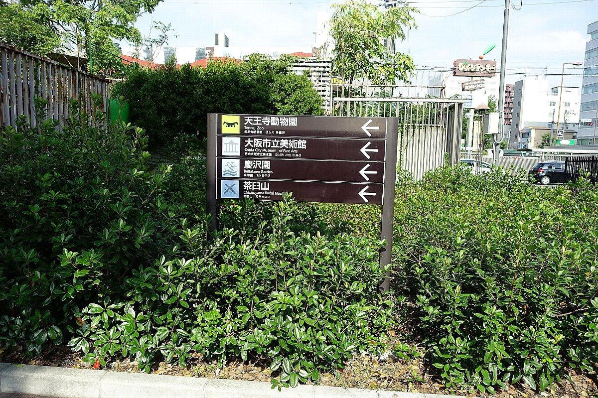 天王寺公園_c0112559_14050690.jpg