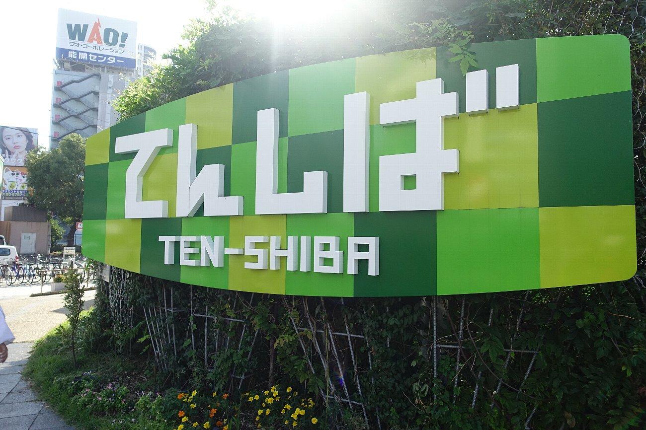 天王寺公園_c0112559_14053562.jpg