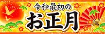 <2020年元日>令和初のお正月を迎えて新年ご挨拶(新たなる日本の未来に向けて)_c0119160_10360467.png