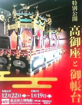 <2020年元日>令和初のお正月を迎えて新年ご挨拶(新たなる日本の未来に向けて)_c0119160_19575309.jpg
