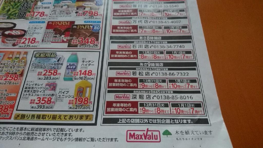 マックスバリュ石川店の年末年始_b0106766_15395096.jpg