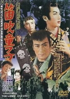 『新諸国物語 笛吹童子/第二部 妖術の斗争』(1954)_e0033570_23023463.jpg