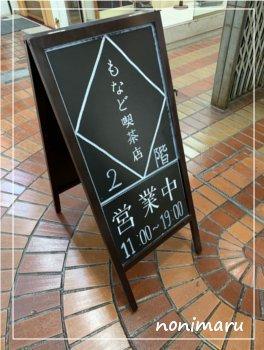 もなど喫茶店_c0223781_17110423.jpg
