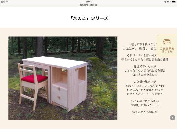 学習机「木のこ」がウッドデザイン賞を受賞しました_e0303386_23460878.png
