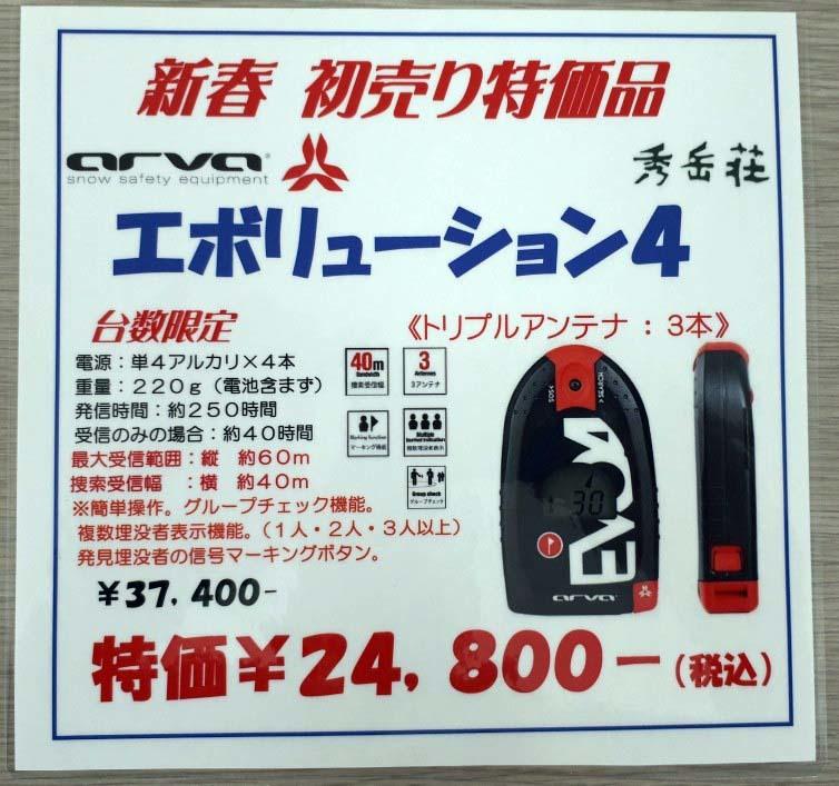 新春初売り特価品のご紹介(旭川店)_d0198793_12215185.jpg