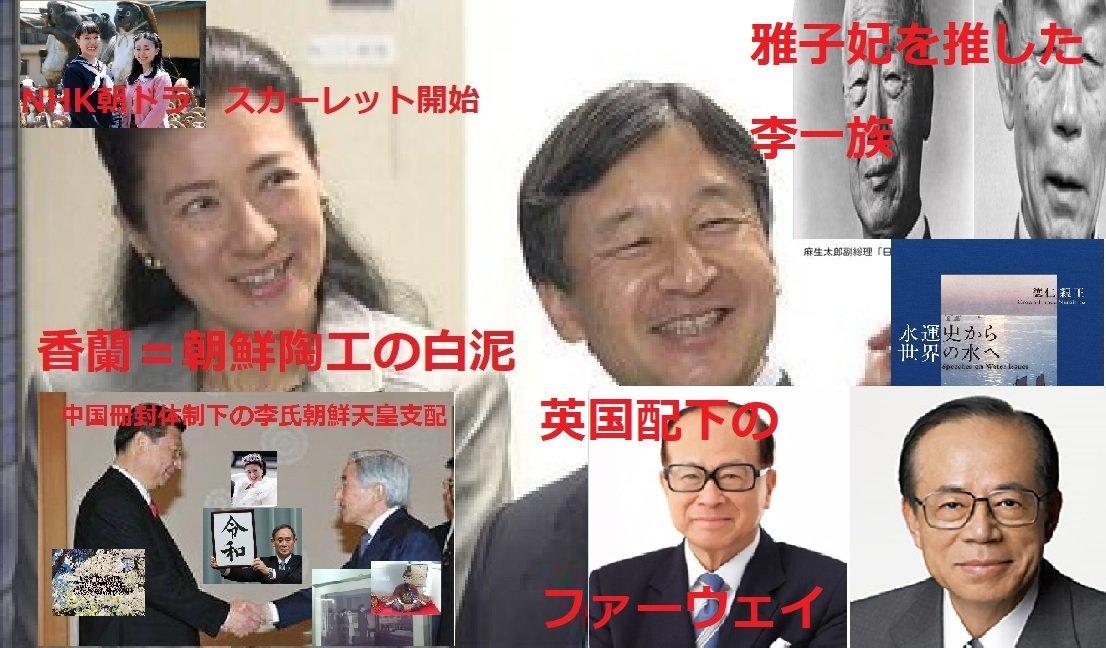 明治維新で県名が朝鮮由来の言葉に変えられた!徳川に続く第2弾NHK「日本人のおなまぇ!」で言えない県名の本当の由来!_e0069900_21274202.jpg
