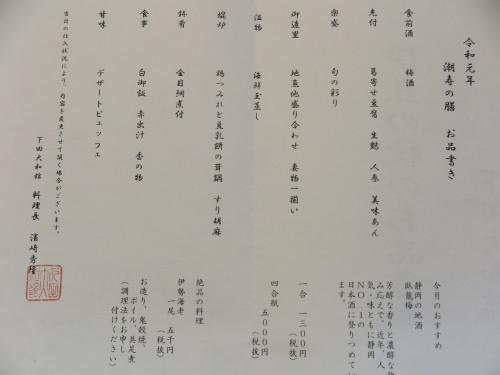 伊豆下田大和館・炭火焼ダイニング「海」の夕食、2019.12.4_c0075701_14514343.jpg