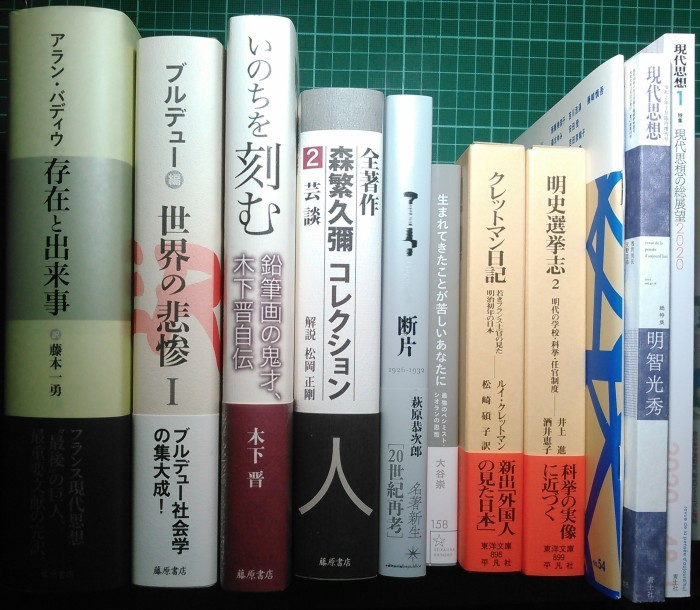 注目新刊:バディウ『存在と出来事』藤原書店、ほか_a0018105_02414467.jpg
