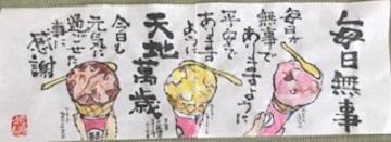 12月のスーパーフライデーのプレゼント_f0231309_11084049.jpg