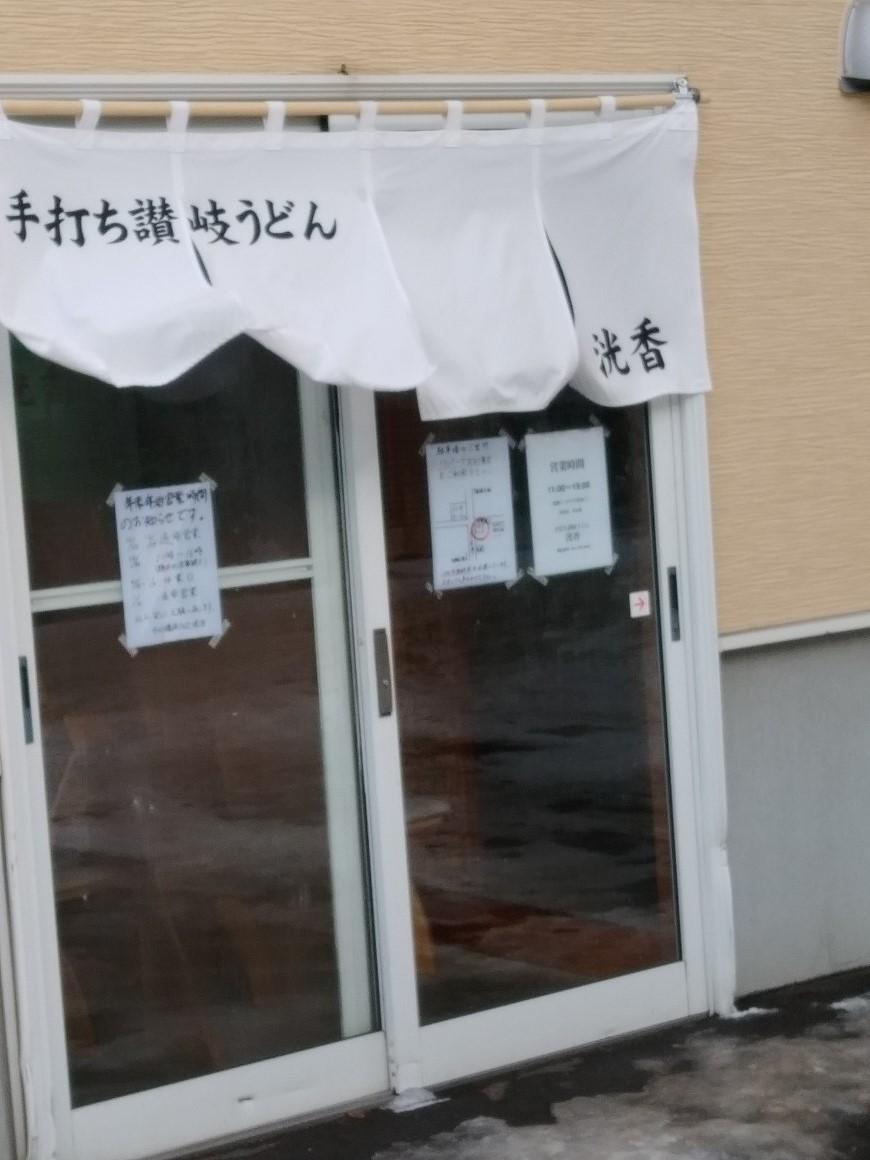 手打ち讃岐うどん 洸香 札幌 自転車屋。_a0139912_12233759.jpg