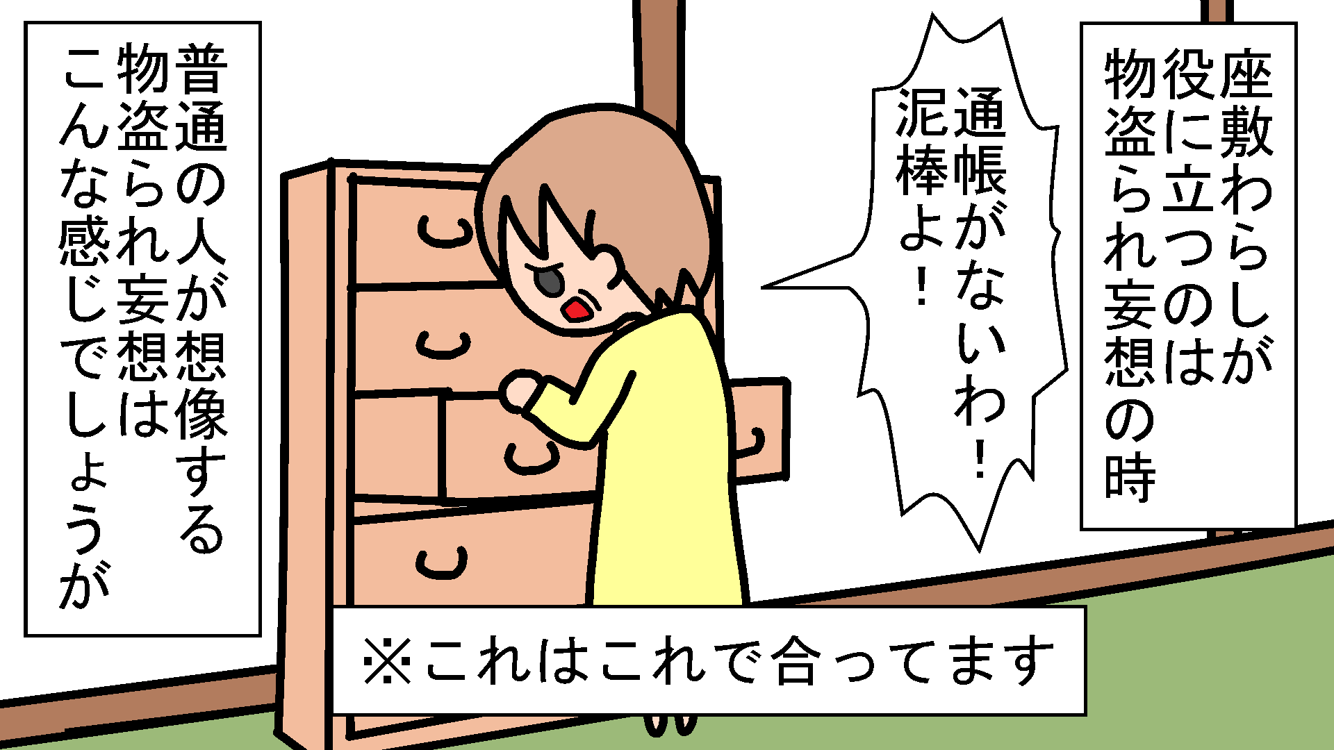 youtubeの挿絵(座敷わらし)_a0040621_20143202.png