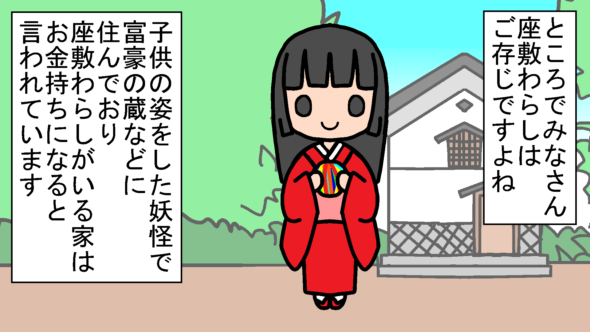 youtubeの挿絵(座敷わらし)_a0040621_20143346.png